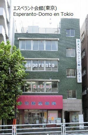 160501_esperanto-domo