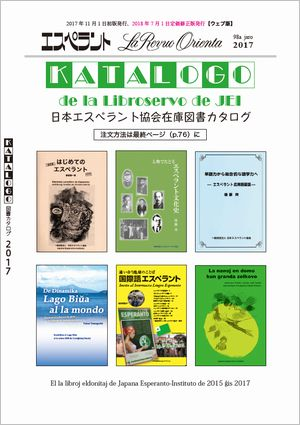 図書カタログ2018-07