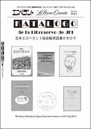katalogo_2014