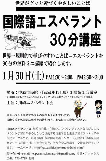 20160130_kawasaki