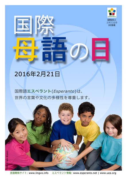 国際母語の日」日本語版ポスター...