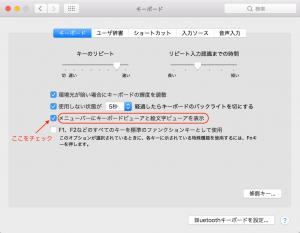 fig9_mac_keyboard_viewer_on