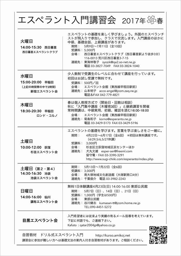 201704-07_tokio_kursoj