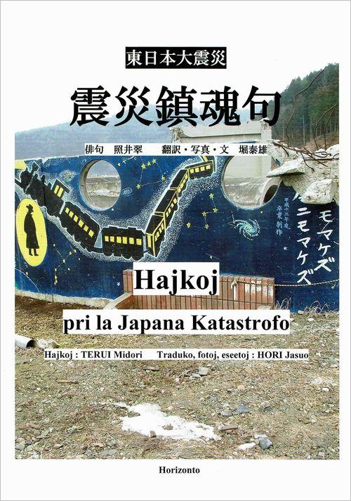 hajkoj_pri_japana_katastrofo