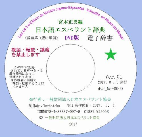 nihongo_esperanto_ziten_dvd_ban
