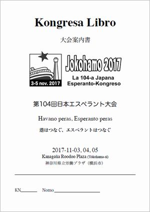 jek104_kongresa_libro