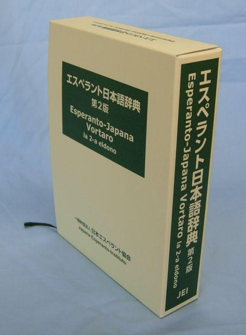 esperanto-japana_vortaro_2a-eldono