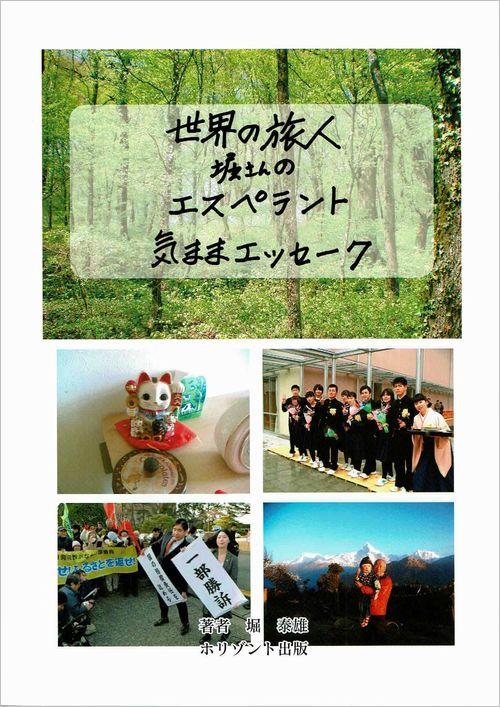 sekai_no_tabibito_eseo_7