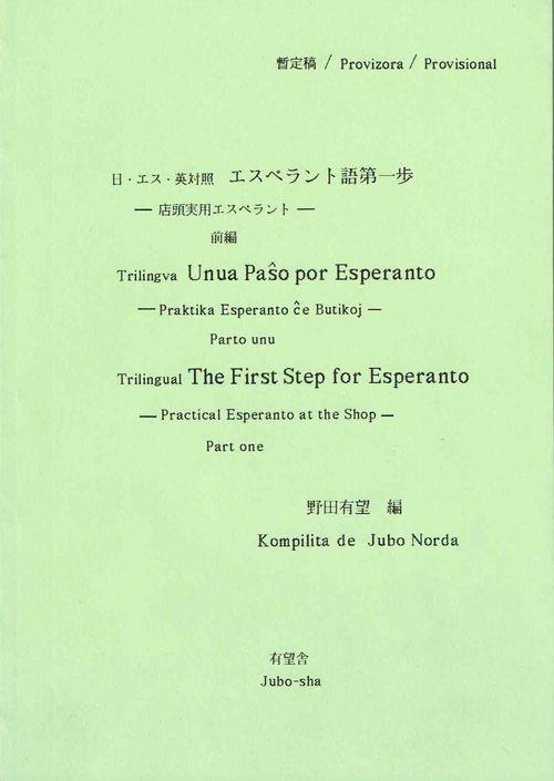 esperanto_go_dai_ippo