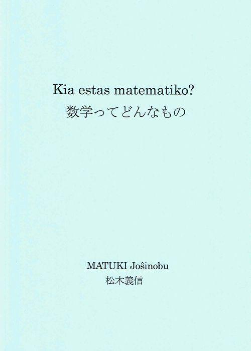kia_estas_matematiko