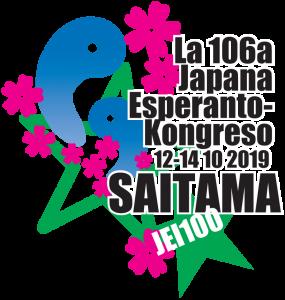 第106回日本エスペラント大会シンボルマーク