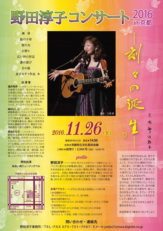 20161126_noda-junko