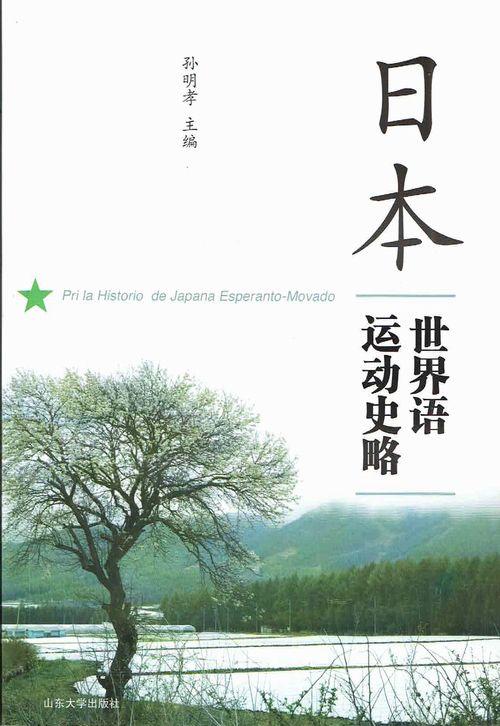 pri_la_historio_de_japana_esperanto-movado