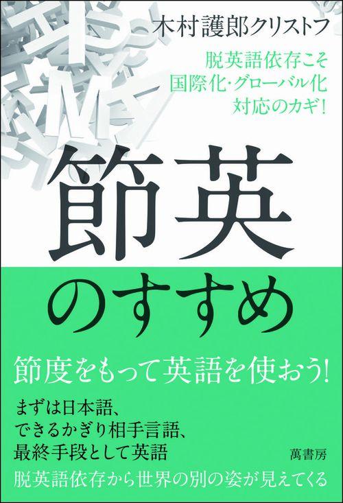 setuei_no_susume