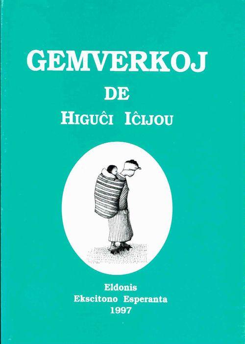 gemverkoj_de_higucxi_icxijou