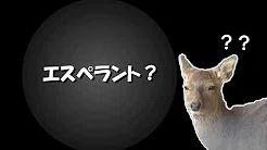 エスペラント紹介動画_動物園編