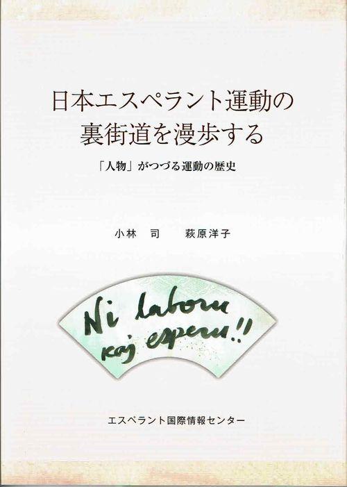 nihon_esperanto_undou_no_urakaidou_wo_manposuru