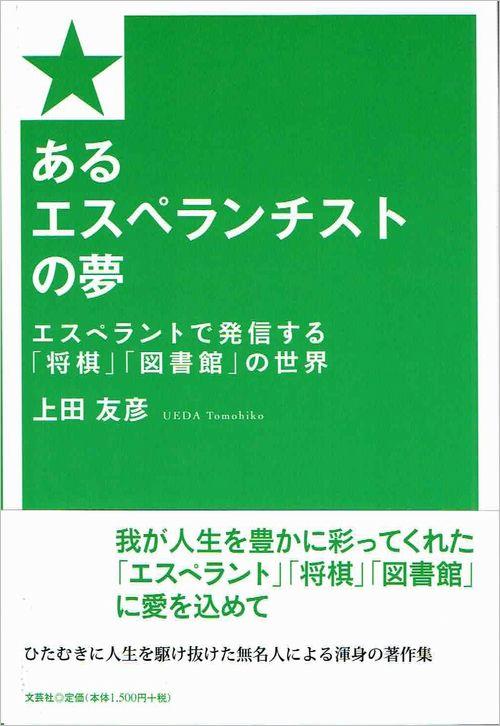 aru_esperantisto_no_yume