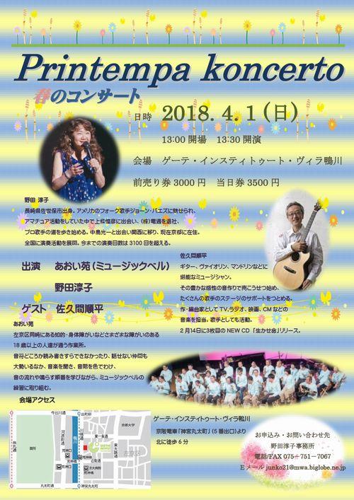 20180308_koncerto