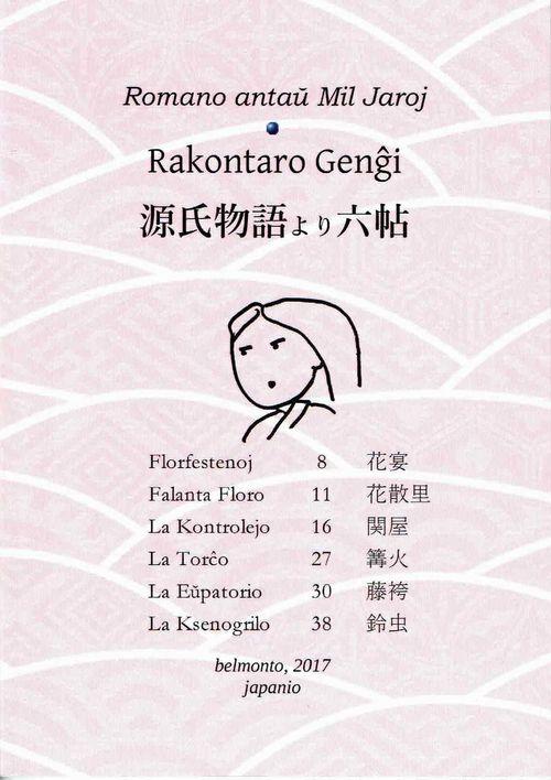 rakontaro_gengxi