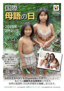 国際母語の日ポスター