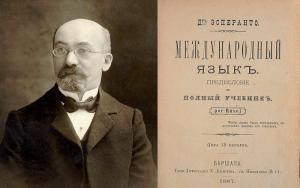 ザメンホフの肖像・Unua Libro表紙