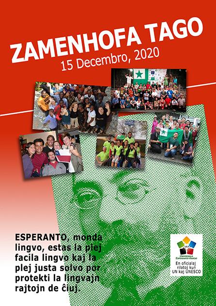 世界エスペラント協会のザメンホフ祭ポスター