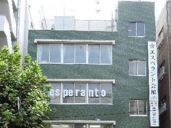 エスペラント会館(東京)