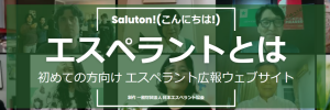 Saluton! エスペラントとは 広報サイトバナー